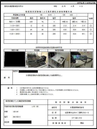 模擬負荷試験/点検報告