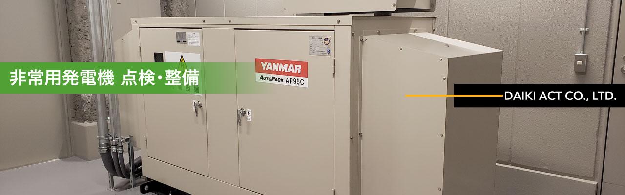非常用発電機 点検・整備